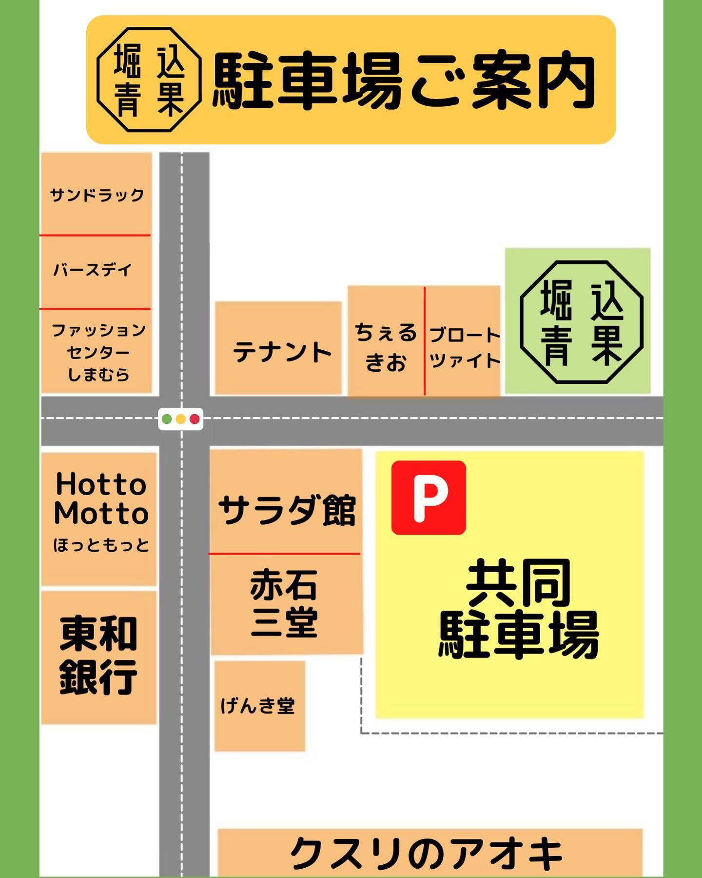 ◎駐車場案内  駐車場が分からないというご意見があったので案内図を投稿します。 当店では店舗正面の共同駐車場が駐車場となっています。  #フルーツサンド #八百屋のフルーツサンド